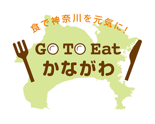 Go To EAT 神奈川