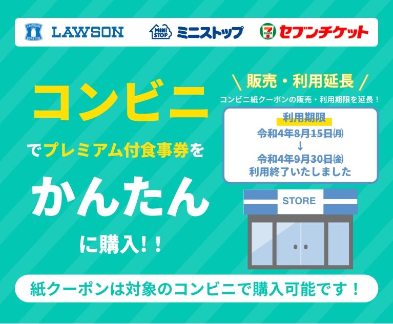 ゴートゥー イート 神奈川 食事 券